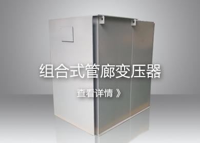 组合式管廊变压器